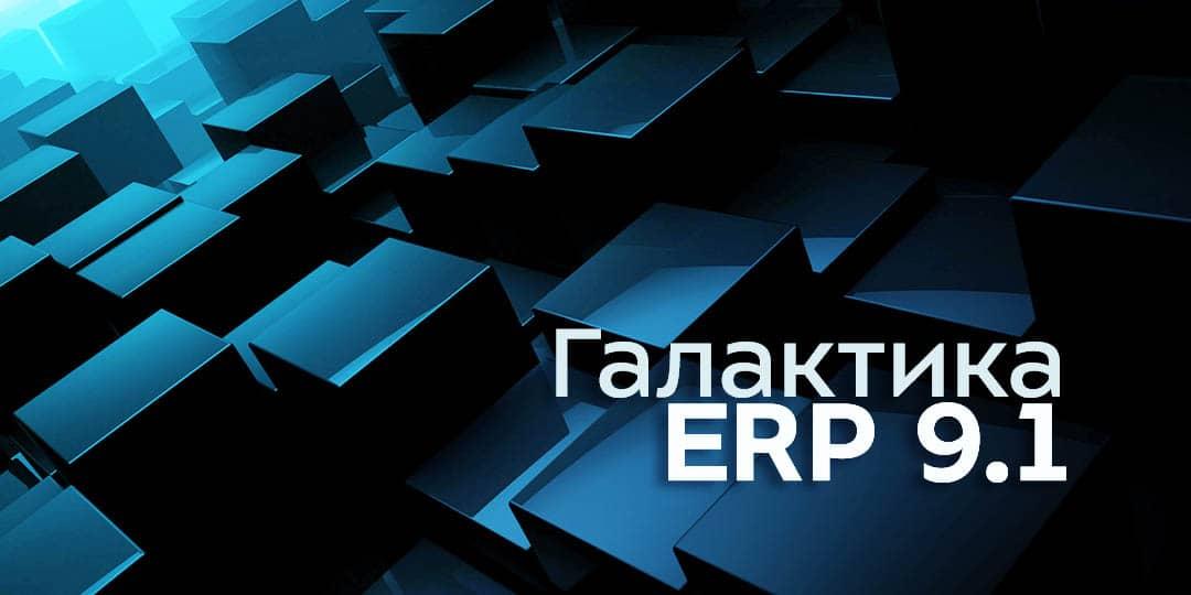 Галактика ERP 9.1: новая версия, новые возможности