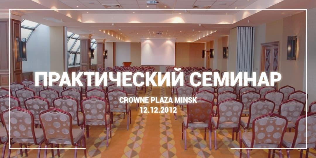 Приглашаем на практический семинар: «Современный подход к управлению производственными активами и процессами ТОиР»