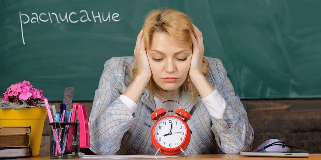 Как составить расписание учебных занятий?