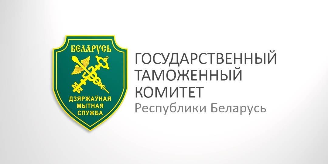 Более 15 лет компания «Топ Софт» с Государственным Таможенным Комитетом Республики Беларусь