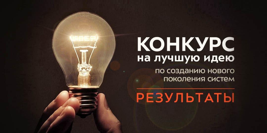 Конкурс на лучшую идею по созданию нового поколения систем