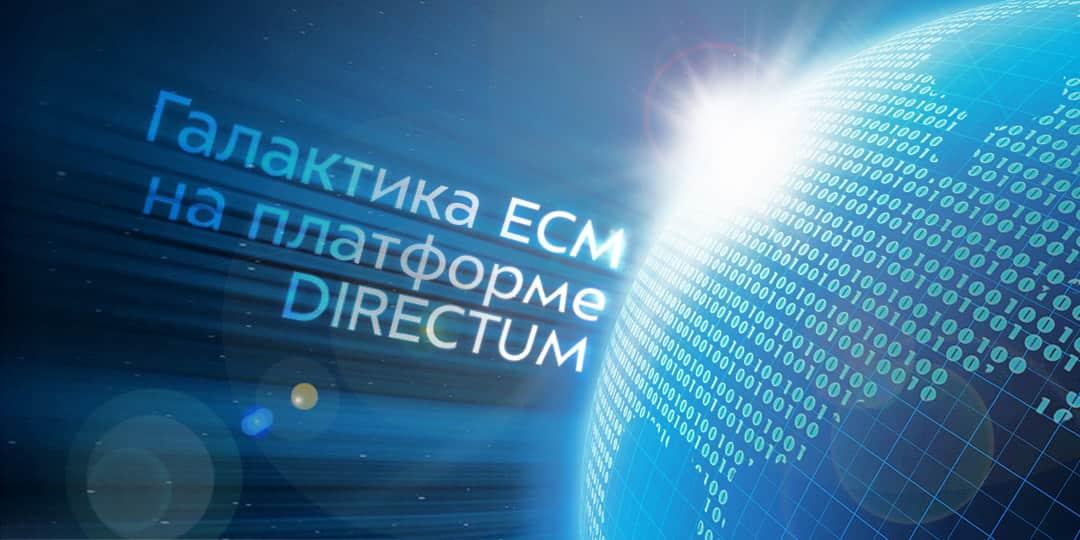 Галактика ЕСМ на платформе DIRECTUM