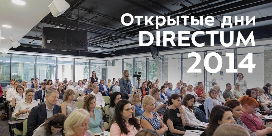 Открытые дни DIRECTUM 2014