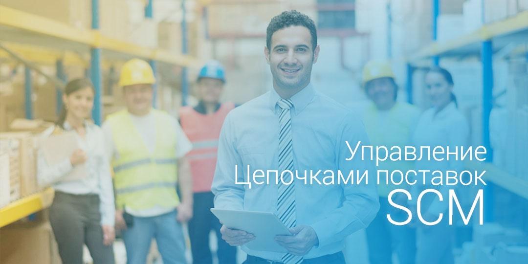 Введение в Управление цепочками поставок (SCM)