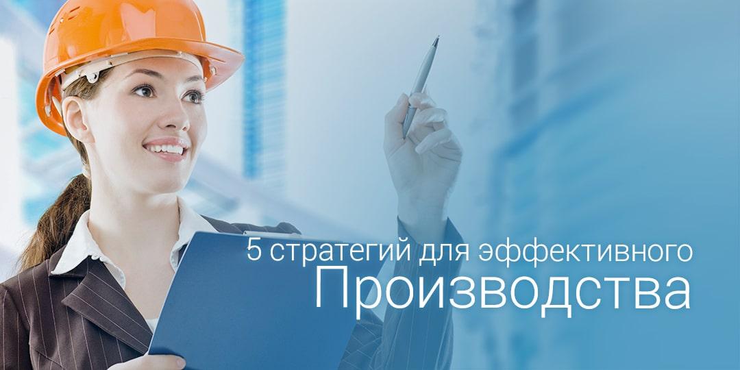 5 стратегий для эффективного производства