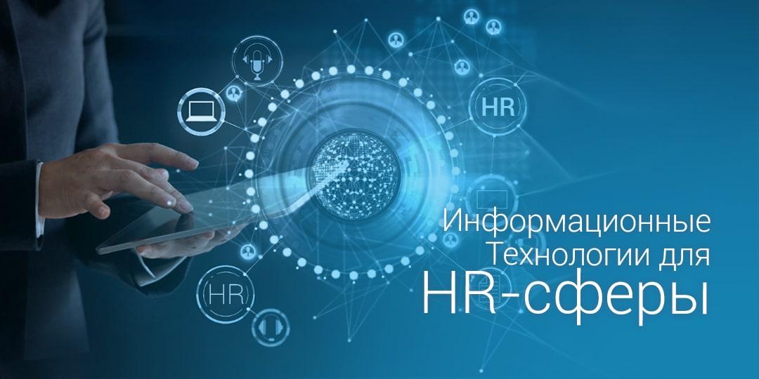 Информационные технологии для HR-сферы