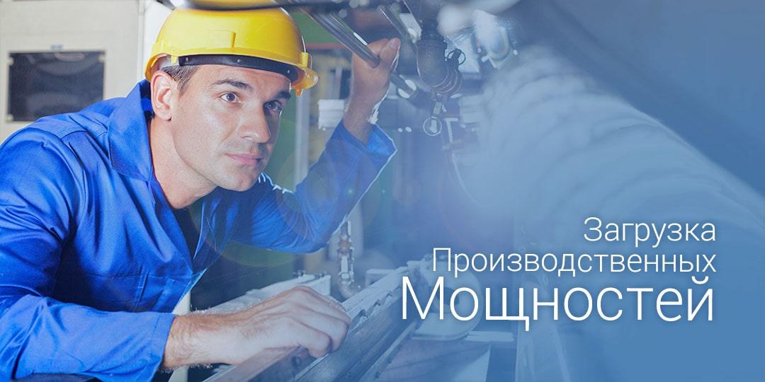 Загрузка производственных мощностей