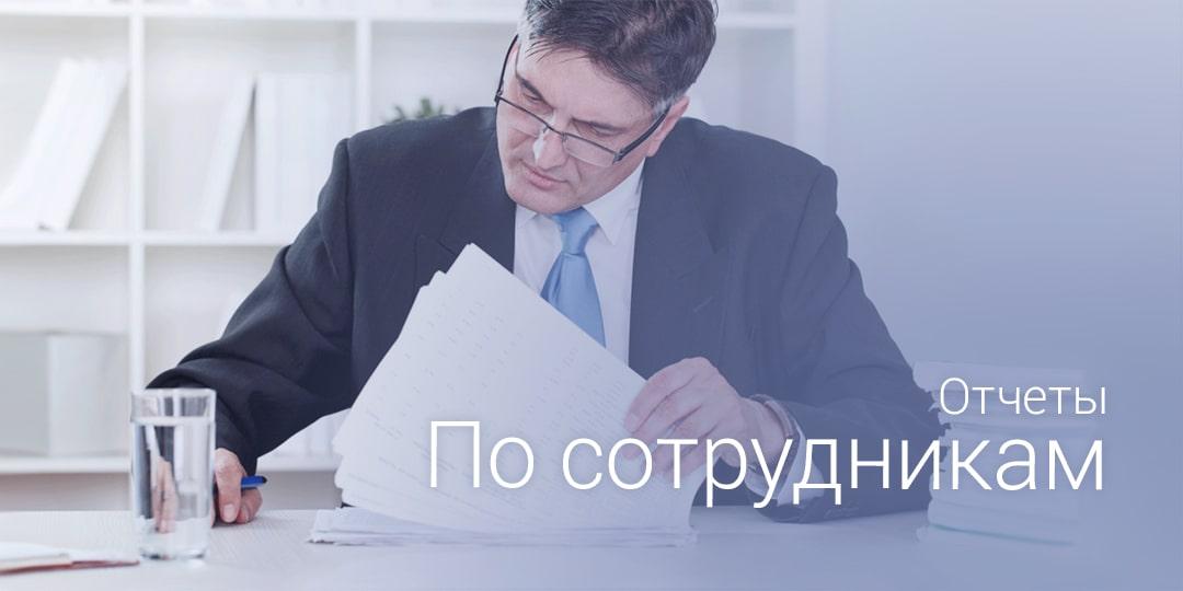 Отчеты по сотрудникам в системе