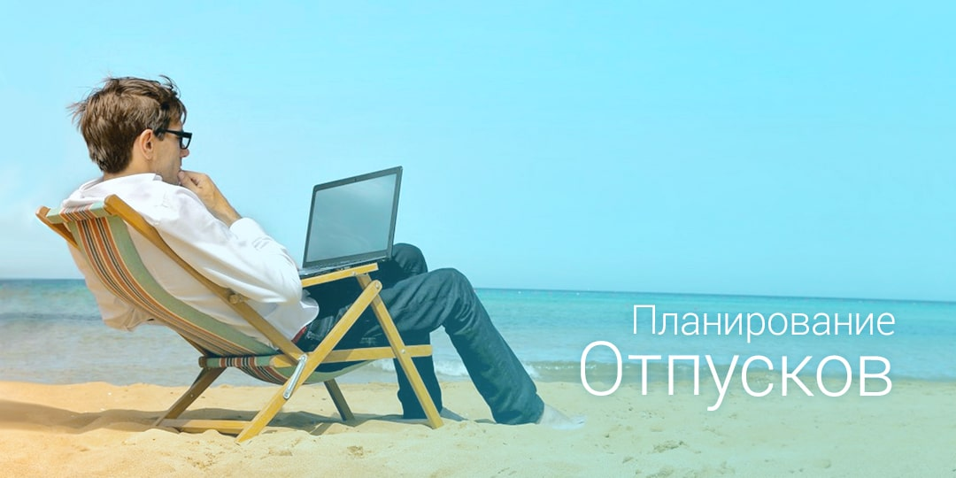 Планирование и составление графиков отпусков в системе