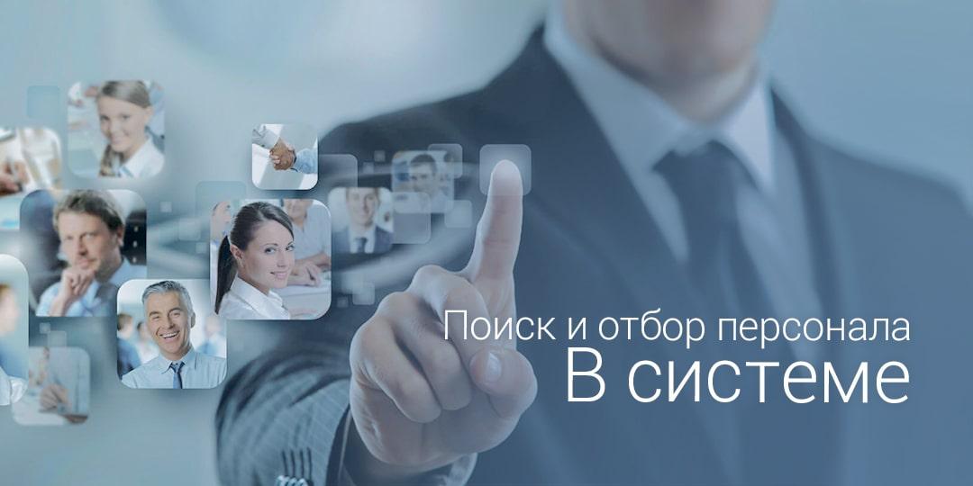 Поиск и отбор персонала в системе