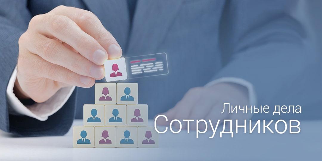 Личные дела сотрудников в системе