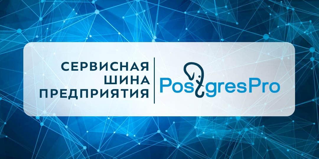 Cовместимость с СУБД Postgres Pro Enterprise