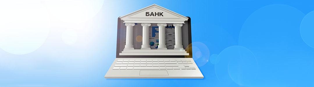 Галактика ERP - Клиент-Банк