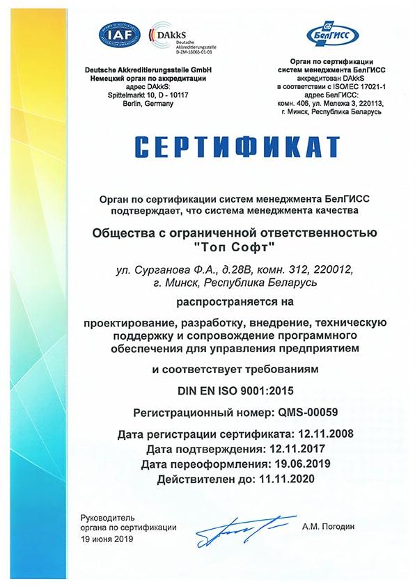 Сертификат соответствия DIN EN ISO 9001:2015