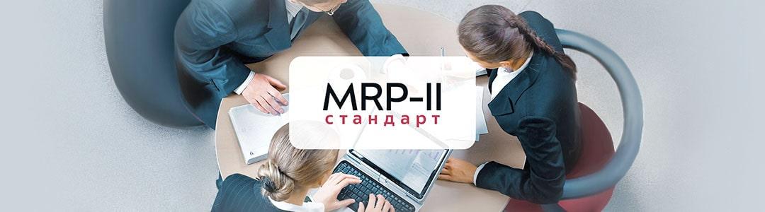 Галактика ERP: Контур «Планирования и Управления Производством». Поддержка стандарта MRP-II