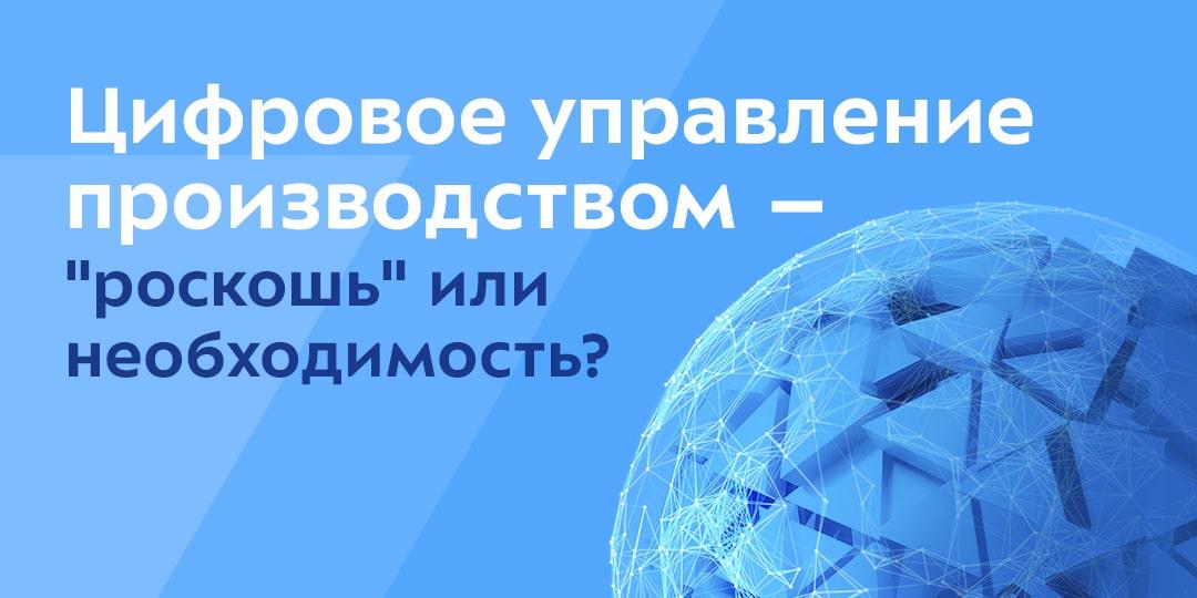 Конференция для производственных компаний