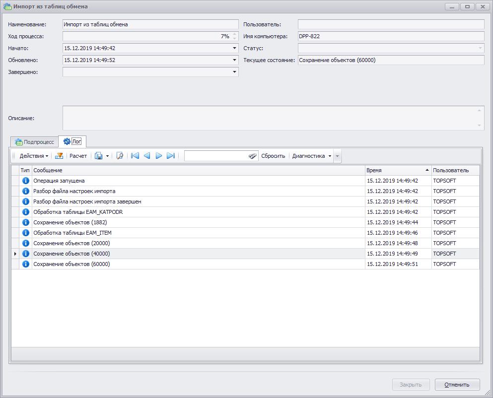 Интеграция с ERP-системой 3