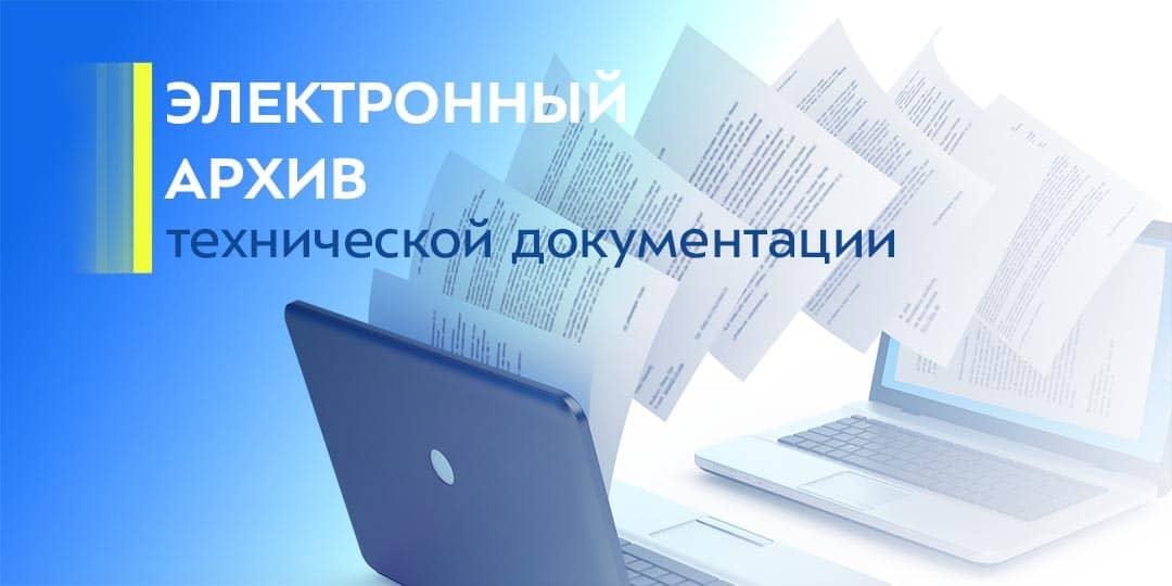 Электронный архив технической документации