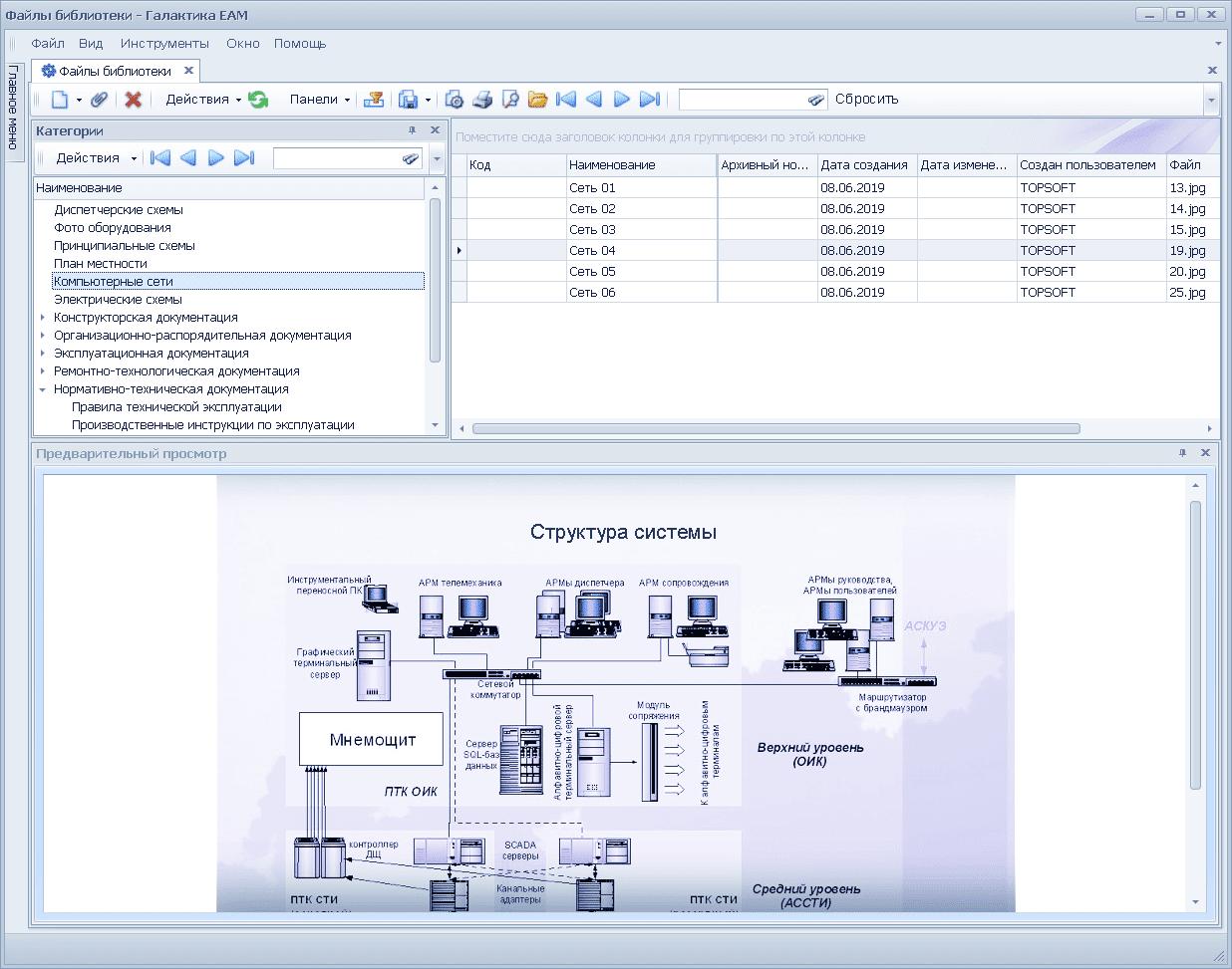 """Интерфейс """"Файлы библиотеки"""""""