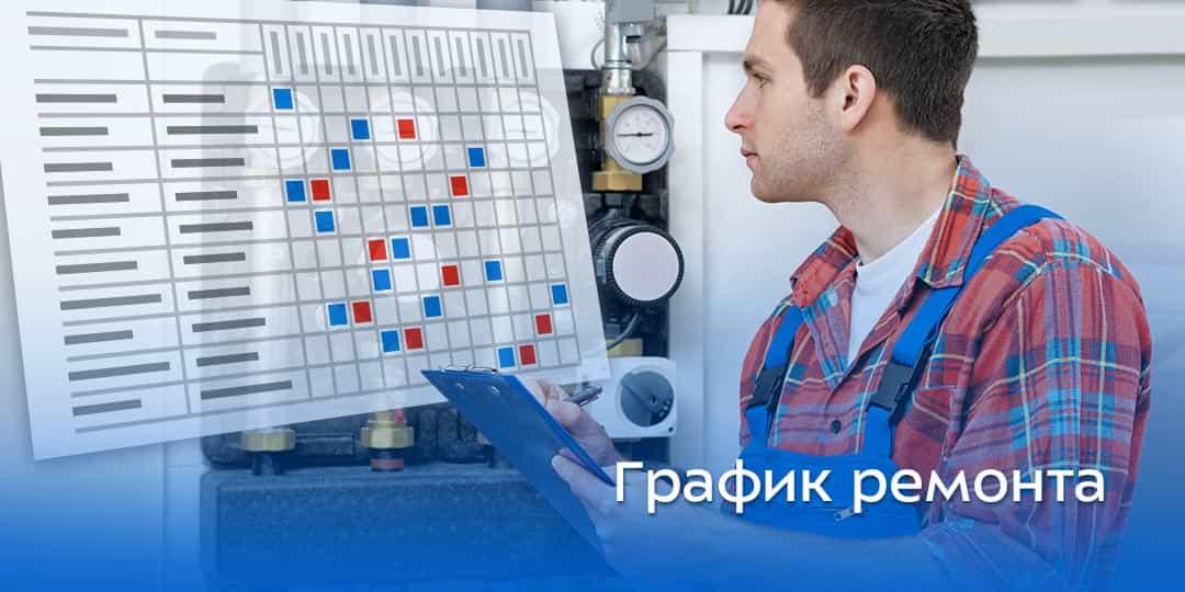 График ремонта. Планово-предупредительный ремонт оборудования