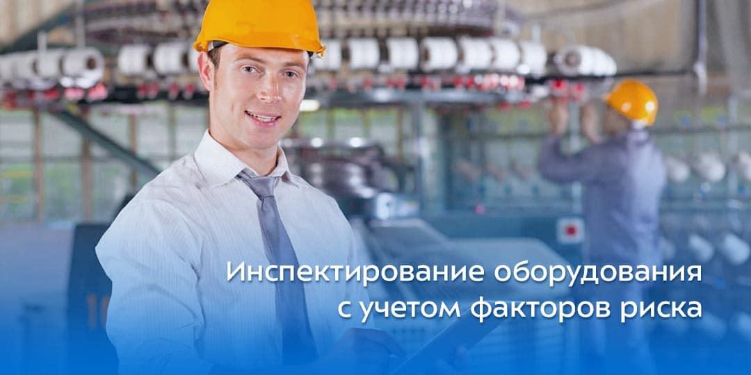 Инспектирование оборудования с учетом факторов риска