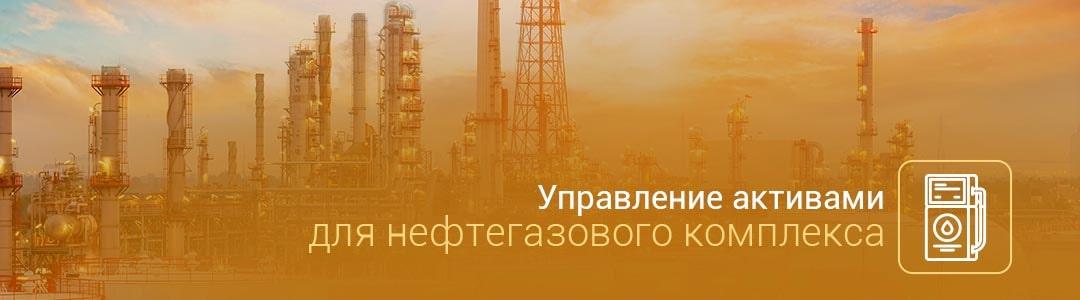 Галактика Управлениe активами — отраслевые решения для нефтегазового комплекса