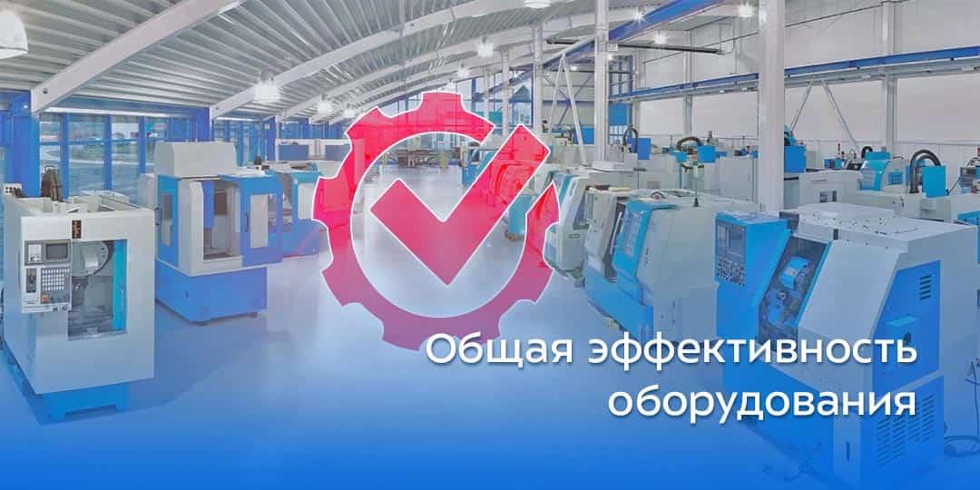 Общая эффективность оборудования (ОЕЕ)