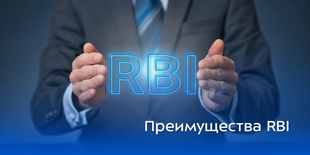 Преимущества RBI