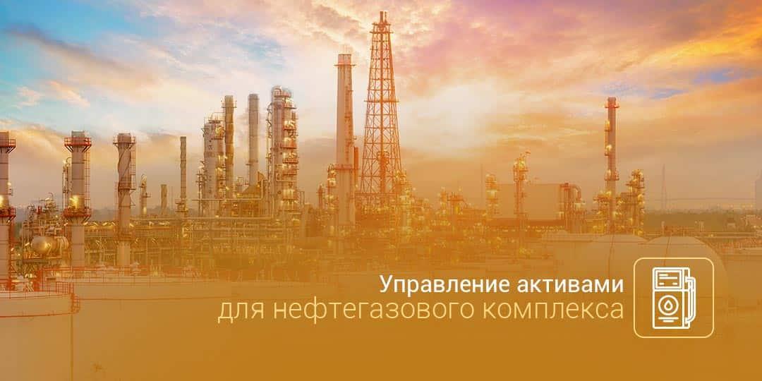 «Топ Софт» для нефтегазового комплекса