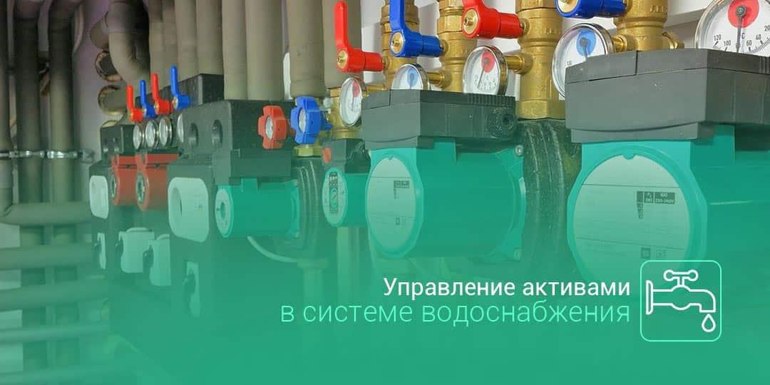 Управление активами в системе водоснабжения