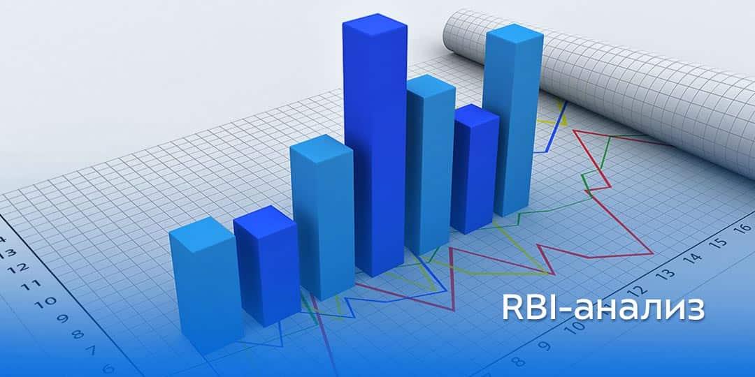 RBI-анализ