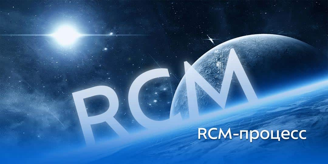 RCM-процесс