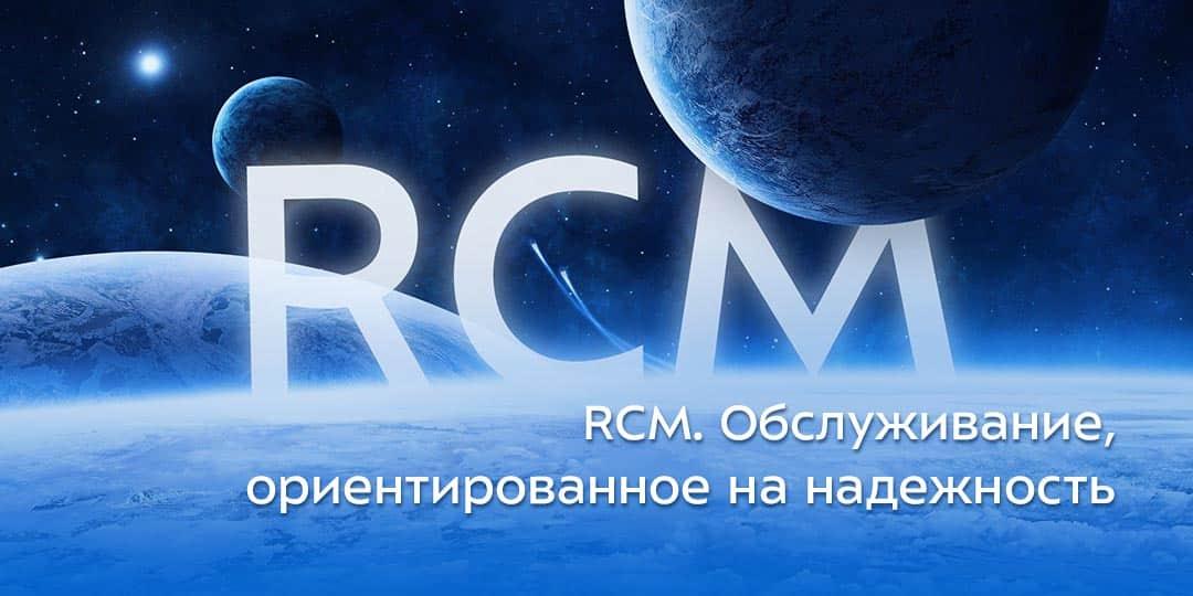 RCM. Обслуживание, ориентированное на надежность