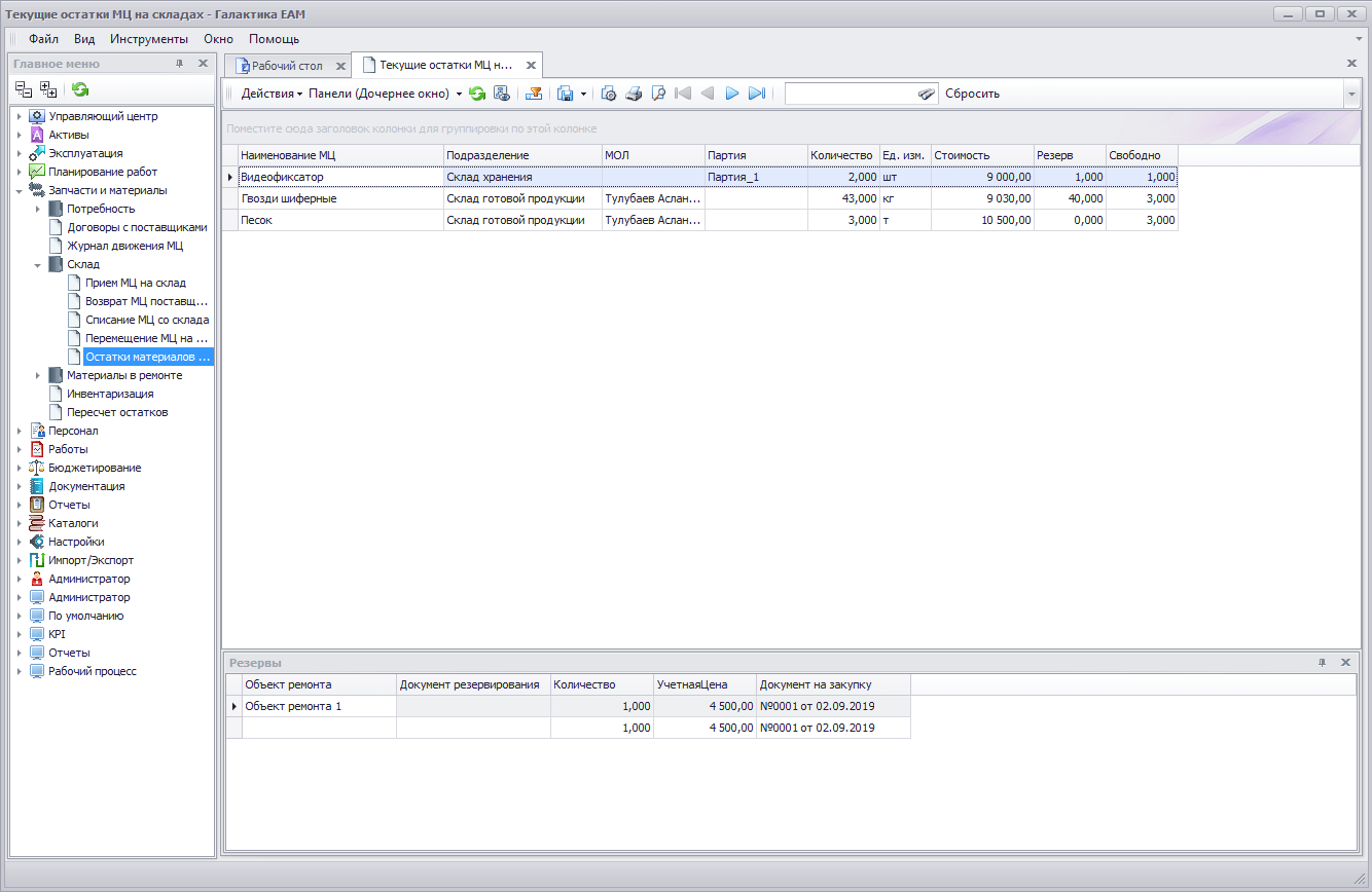 Просмотр текущего наличия МЦ в системе
