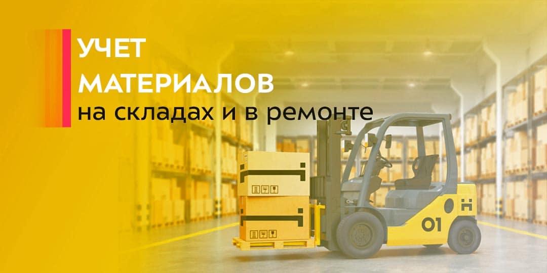 Учет материалов на складах и в ремонте