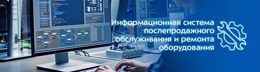 Галактика Управлениe активами (EAM) - Информационная система послепродажного обслуживания и ремонта оборудования (ПОиР)