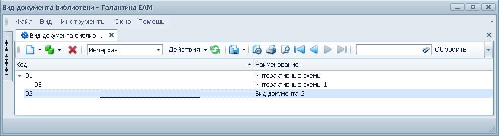 """Интерфейс """"Вид документа библиотеки"""""""