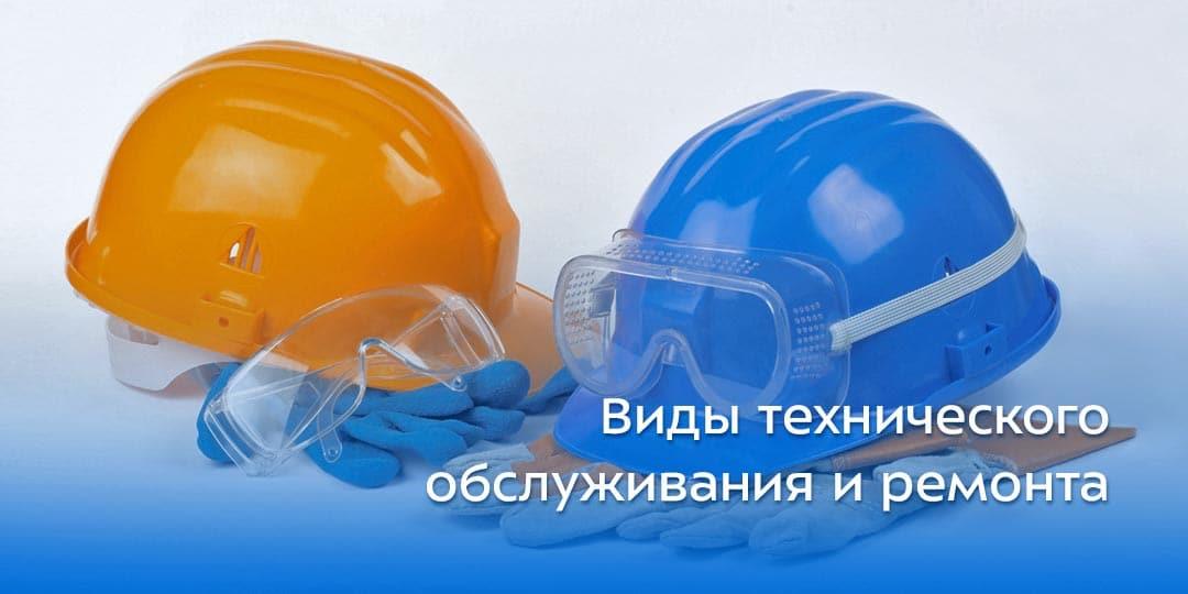 Виды технического обслуживания и ремонта