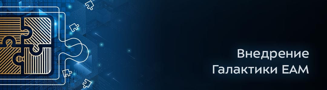 О системе - Что дает внедрение Галактики ЕАМ