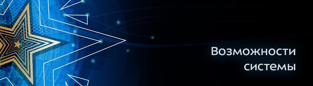 О системе - Возможности системы «Галактика ЕАМ»