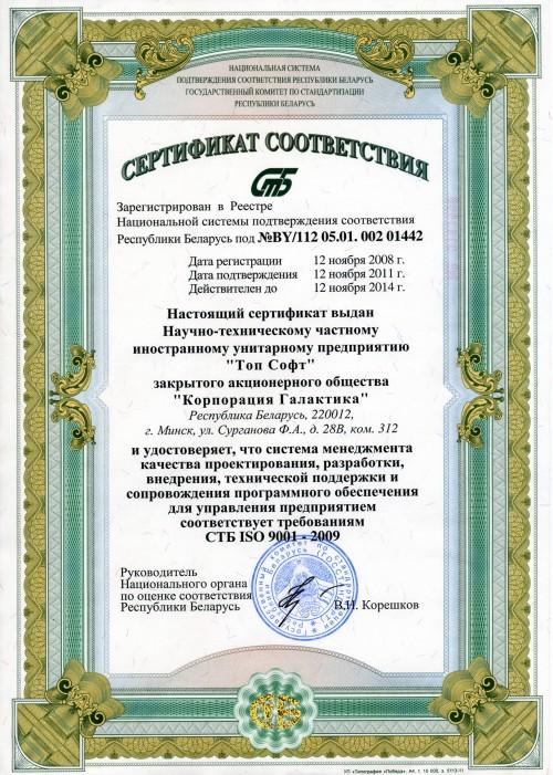 sertifikat-500x701-min