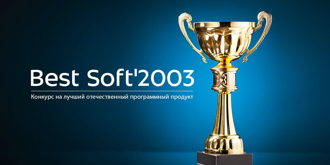 BEST SOFT'2003