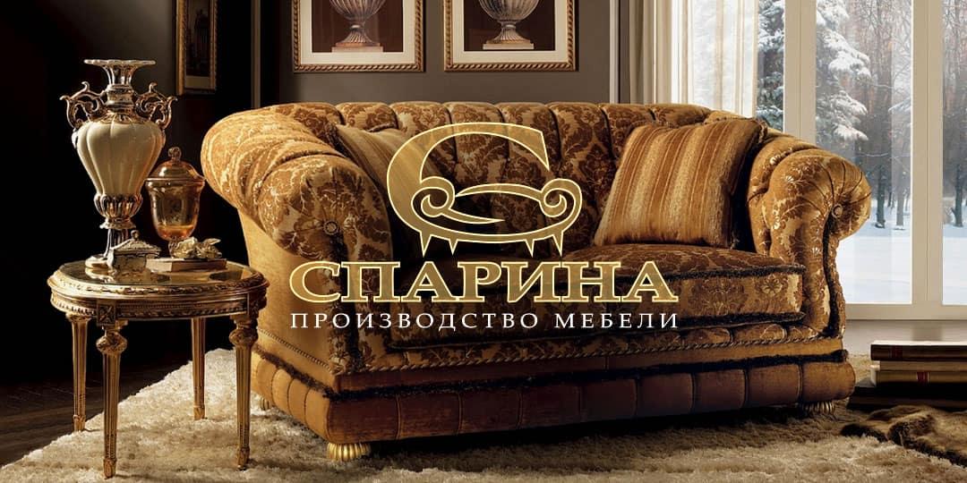 "Производство мебели ""Спарина"""
