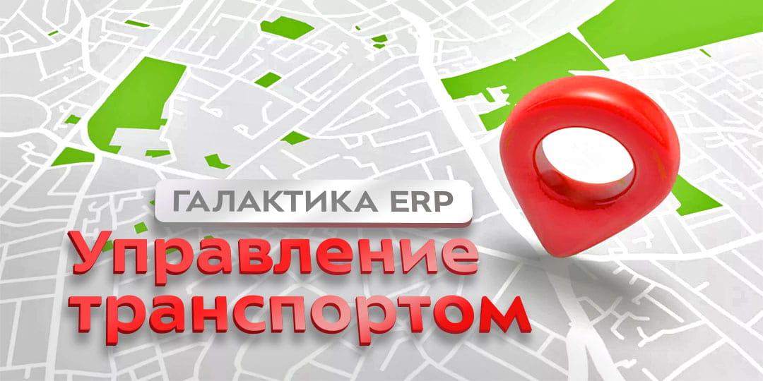 Галактика ERP. Управление транспортом