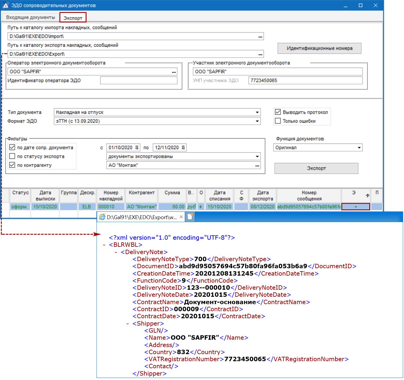 Галактика ERP - Интерфейс настройки экспорта и фрагмент XML-файла