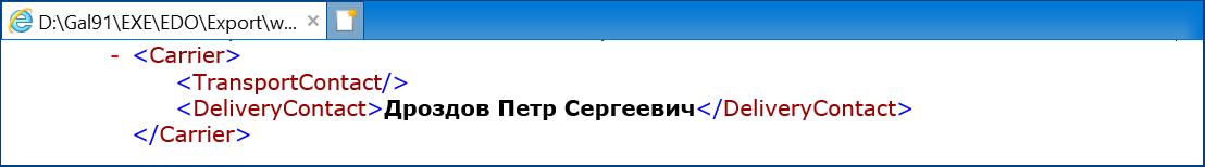 Галактика ERP - Фрагмент XML-файла с информацией об экспедиторе