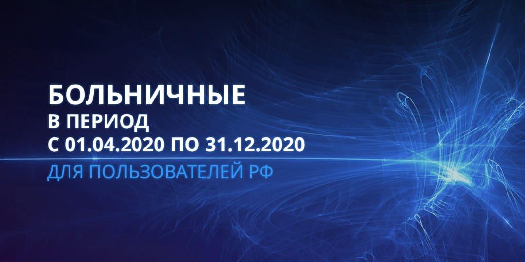 Для пользователей РФ