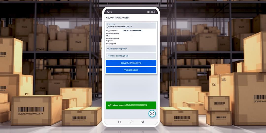 «Прозрачный склад»: как увидеть полную картину движения комплектующих и готовой продукции