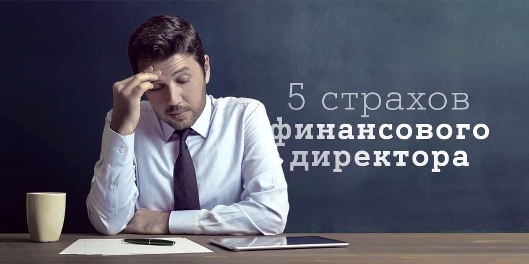5 страхов финансового директора, мешающих автоматизации бюджетных процессов в компании